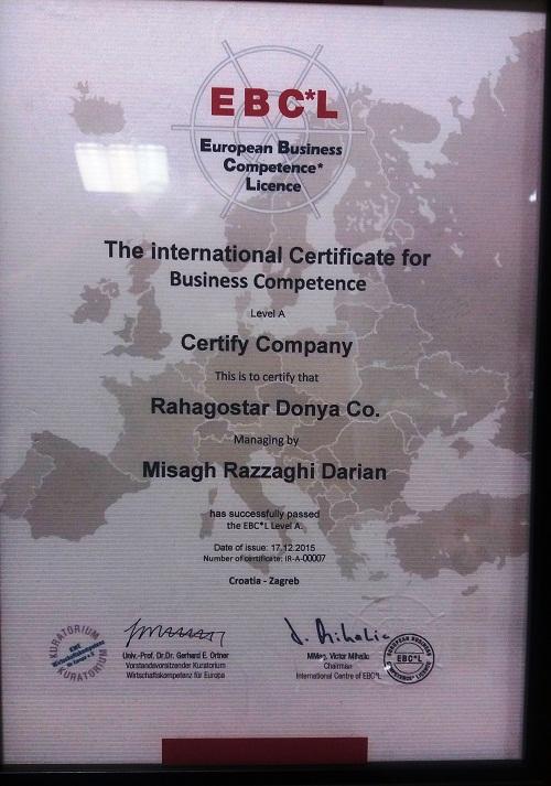 گواهینامه بین المللی شایستگی کسب و کار